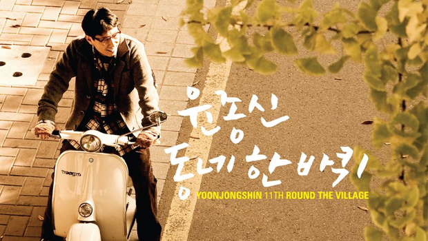 Yun Jong-shin _ Spontane Reise