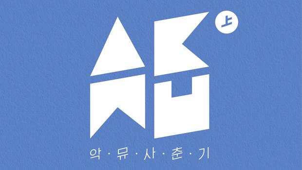 Akdong Musician _Re-Bye
