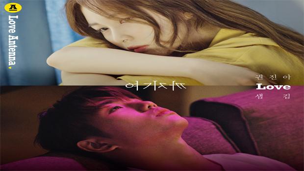 Kwon Jin-ah & Sam Kim _ For now