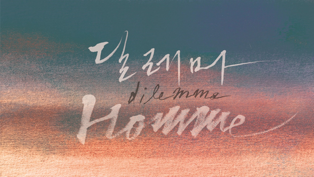 Homme_Dilemma