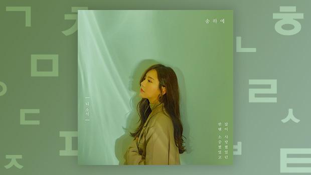 Song Ha-yea _ Nachrichten über dich