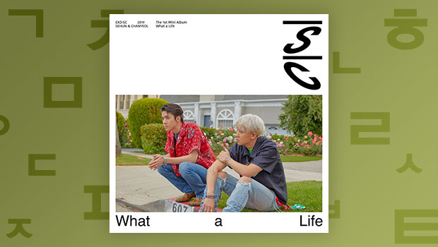 EXO-SC_What a life
