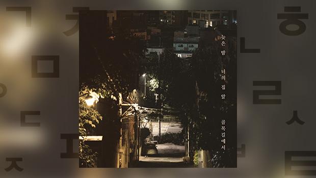 Noel _ Am späten Abend in der Gasse vor deinem Haus