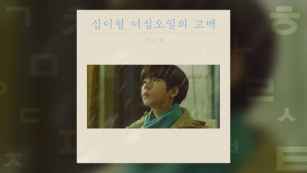 Jeong Seung-hwan _ Das Geständnis am 25. Dezember