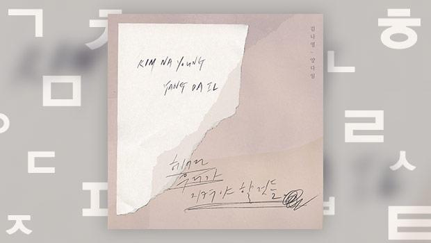Yang Da-il & Kim Na-young _ Dinge, die wir Getrennte beachten sollten