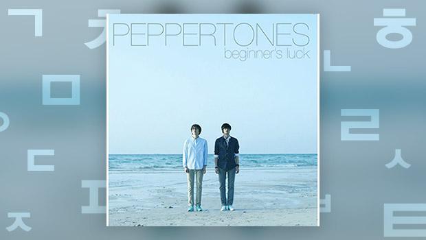 Peppertones _ Ich wünsche dir Glück