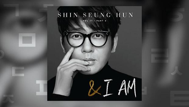 Shin Seung-hun (feat. Kim Go-eun) _ Sonne, Mond, Stern und wir