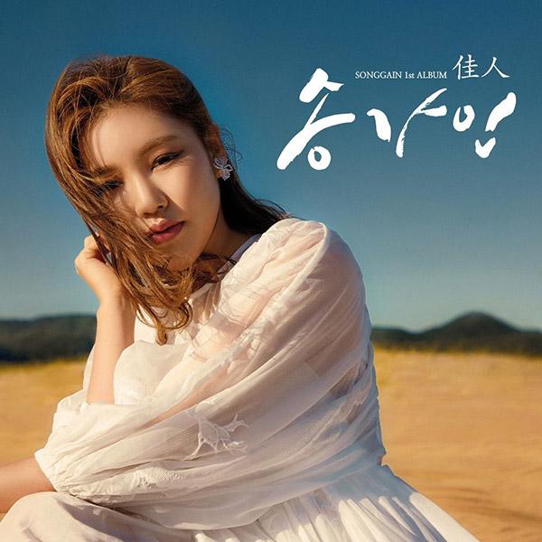 Молодая звезда в мире трот-музыки - певица Сон Га Ин