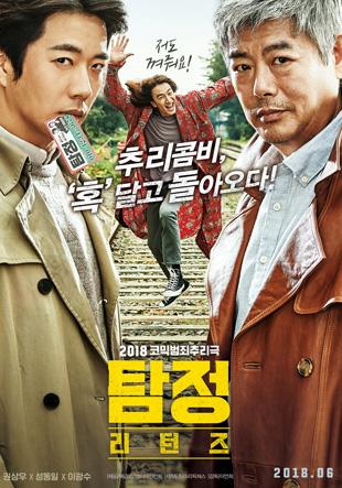 Случайный детектив: Возвращение  (탐정: 리턴즈), 2018 год