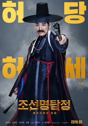 Detective K: Secret of the Living Dead.