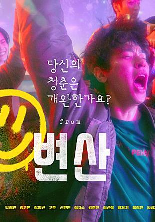 Пёнсан (변산), 2018 год