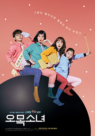 Девочка «Омок» (오목소녀/Omok Girl), 2018 год