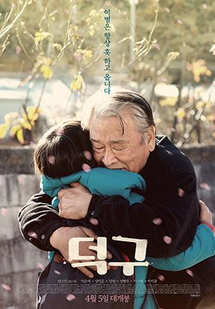 """<b>Apóyate en mí</b> """"Sobre la tierna y triste separación entre un niño y su abuelo"""""""