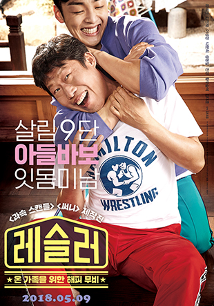 "<b>Luchador</b> ""Sobre un hombre que de luchador se convirtió en padre y amo de casa"""