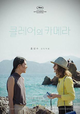 Caméra de Claire et radio de Hong Sang-soo