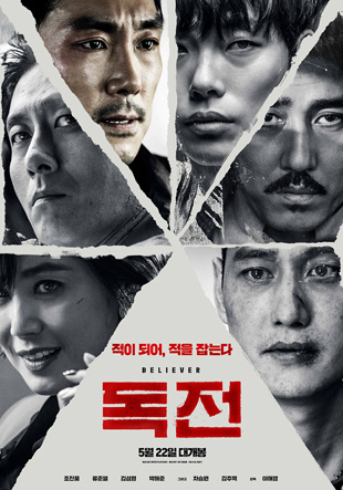 Believer, remake, Shiva et Kim Joo-hyuk