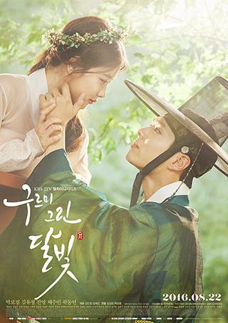 <b>LUZ DE LUNA PINTADA POR LAS NUBES</b> (Telenovelas coreanas, segunda parte)
