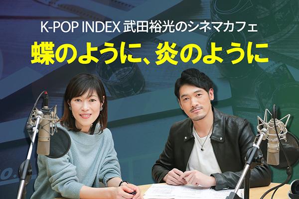 「武田裕光のシネマカフェ」2019年3月3日放送分
