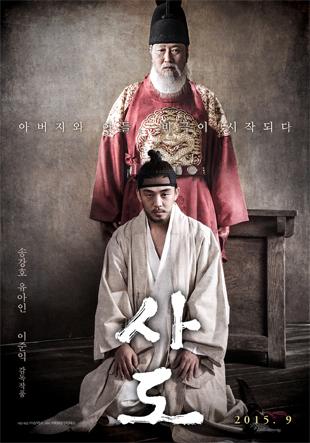 """<strong>Sado (El trono)</strong>""""La peor tragedia de padre e hijo de la historia de Corea"""""""