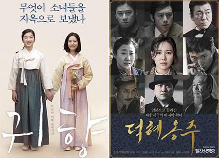 2016 : année épique du cinéma sud-coréen