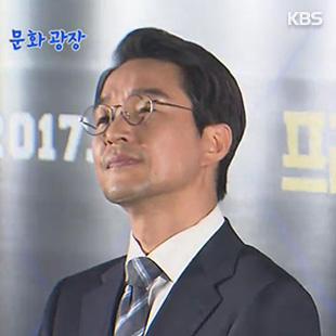 Han Suk-kyu ou l