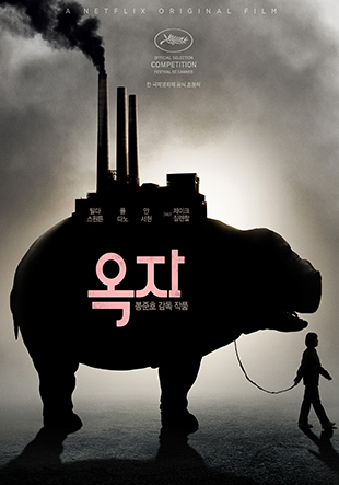Okja ou l'entrisme à Hollywood