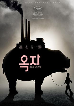 Okja ou l'entrisme à Hollywood