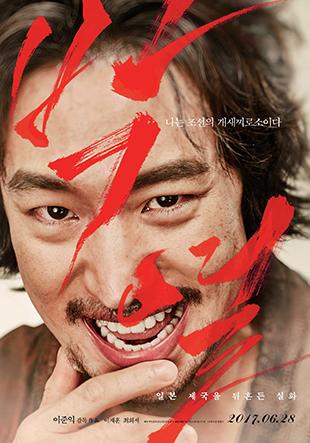 Park Yeol et Kaneko Fumiko : amour et révolution