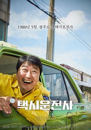 A Taxi Driver: insurrection, massacre et comédie