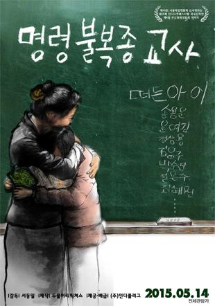 Непослушные учителя (명령불복종 교사/ The disobeying teachers)