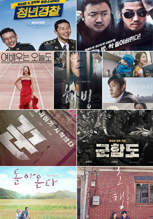 <strong>Lo que hubo en la pantalla grande de Corea en 2017</strong>  LAS 10 NOTICIAS MÁS DESTACADAS DEL CINE COREANO -II-
