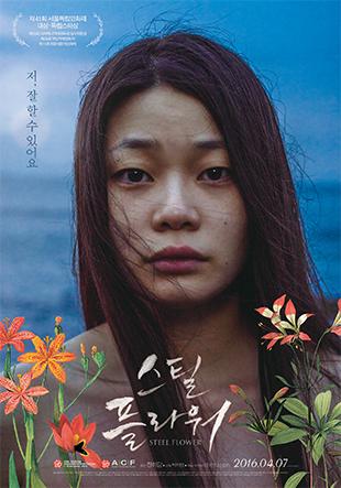 """<strong>Flor de acero</strong> """"Retrato de una joven que deambula desorientada y desamparada en este mundo"""""""