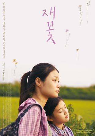 """<strong>Flor de cenizas</strong> """"El encuentro entre una joven y una niña, igualmente abandonadas en el mundo"""""""
