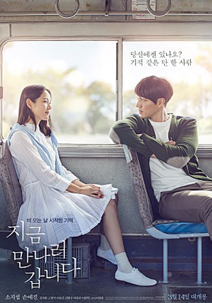 « Be With You », un « Punar Janma » made in Korea