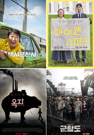 2017: année du grand chamboulement du cinéma sud-coréen?