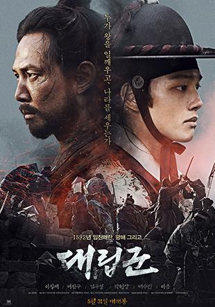 """<strong>Daeripgun (Guerreros del amanecer)</strong> """"El pueblo de Joseon bajo un gobierno dividido en dos"""""""