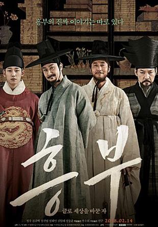 Heung-boo ou ceux qui font les révolutions à moitié...