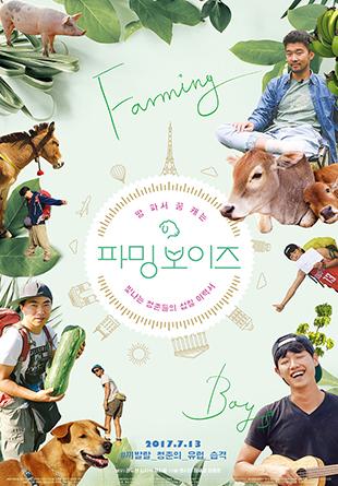 «Фермерские мальчики» (파밍 보이즈/Farming Boys, 2017)
