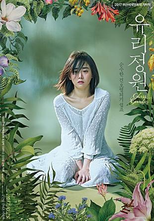 «Стеклянный сад» (유리정원/Glass Garden, 2017)