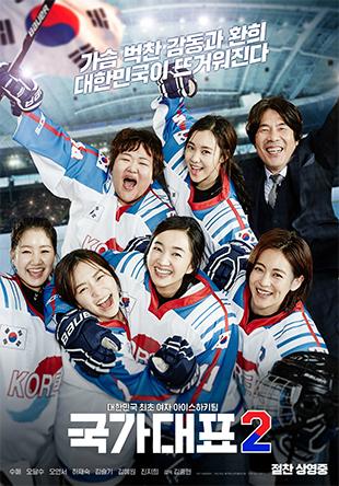 Олимпийская сборная 2 (국가대표2/Run-Off, 2016)