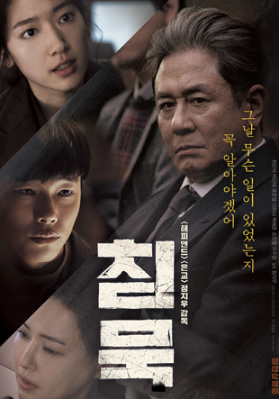 Heart Blackened: remake sino-coréen