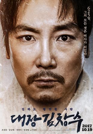 «Командир Ким Чхан Су» (대장 김창수/MAN OF WILL, 2017)