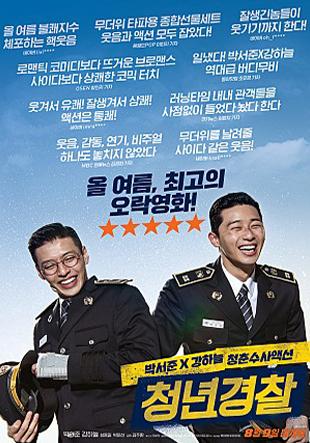 «Зеленые копы» (청년경찰/Midnight Runners, 2017)