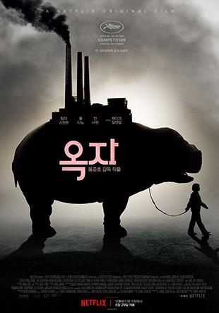 """<strong>Okja</strong> """"La dura crítica de Bong Joon Ho al capitalismo y la industria cárnica"""""""