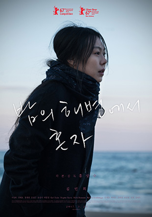 Alone on the beach at night avec Kim Min-hee