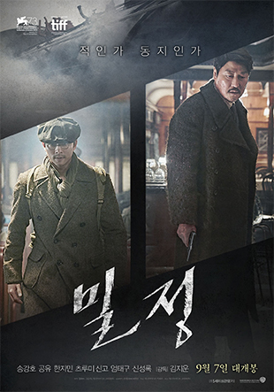 Age of the shadows: Gong Yoo Vs Song Kang-ho