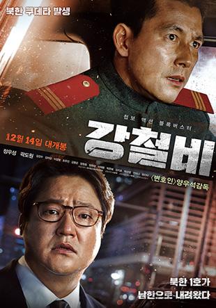 La Corée du Nord dans le viseur de Steel Rain