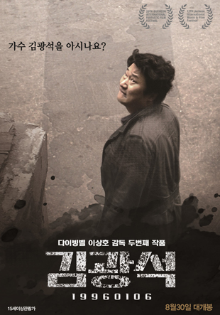 Kim Kwang-seok: une histoire de famille