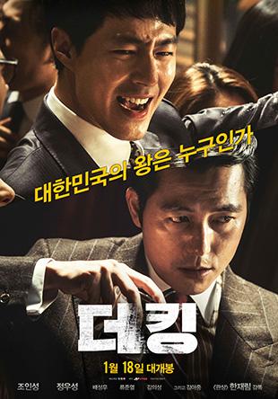 The King et le film anti-corruption