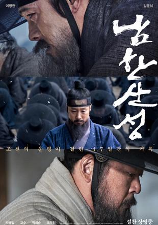 """<strong>La fortaleza</strong> """"El choque de filosofías políticas ante una de las peores crisis de Joseon"""""""